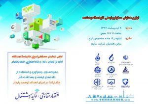 اولین همایش مسئولین ایمنی تایید صلاحیت شده استان تهران