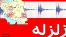 کرمان سه بار لرزید ، وقوع زلزله 4.9 ریشتری در جنوب کشور