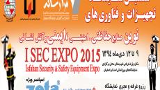 ارائه آخرين دستاوردهاي علمي در ششمین نمايشگاه حفاظتی و ایمنی اصفهان