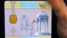 شرایط دریافت یارانه برای افراد فاقد کارت ملی