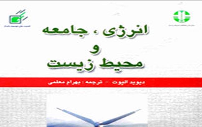 معرفی کتاب انرژی، جامعه و محیط زیست