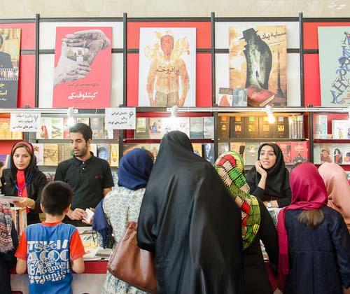 چند نکته درباره نمایشگاه کتاب تهران