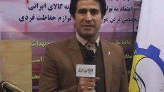ناظم، مدیریت مجموعه ایمن سپاهان