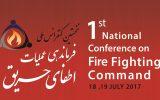 نخستین کنفرانس ملی فرماندهی عملیات اطفای حریق برگزار می شود