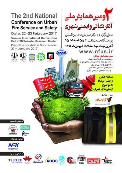 دومین همایش ملی آتش نشانی و ایمنی شهری