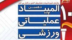المپیاد عملیاتی - ورزشی آتش نشانان در مشهد برگزار می شود