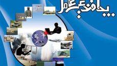 راه اندازی نخستین مرکز آموزش و مهارت آموزی پدافند غیرعامل کشور در یزد
