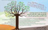 چهارمین کنفرانس بینالمللی برنامهریزی و مدیریت محیط زیست برگزار می شود