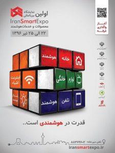 خستین جشنواره و نمایشگاه بینالمللی فناوریهای هوشمند با عنوان Iran Smart Tech یا IST 2017