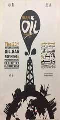 بیست و سومین نمایشگاه بین المللی نفت , گاز ,پالایش و پتروشیمی  16 الی 19 اردیبهشت 1397