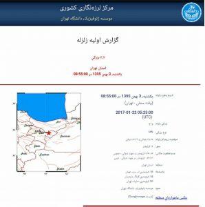 زلزله ۳.۲ ریشتری لحظاتی پیش آب سرد در استان تهران را لرزاند.