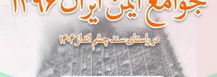فرارسانه مجری اجلاس سالانه جوامع ایمن ایران