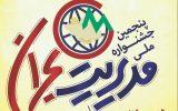 پنجمین جشنواره ملی مدیریت بحران