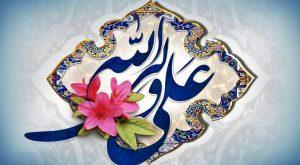 عيد سعيد غدير خم مبارک