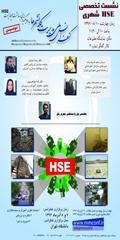 کنفرانس ملی مدیریت کلانشهر ها