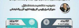 کانون مسئولین ایمنی و بهداشت کار استان تهران با موسسه فرارسانه برگزار مینماید