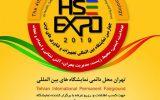 چهارمین نمایشگاه بین المللی بهداشت،ایمنی،محیط زیست و مدیریت بحران،آتش نشانی و امدادونجات