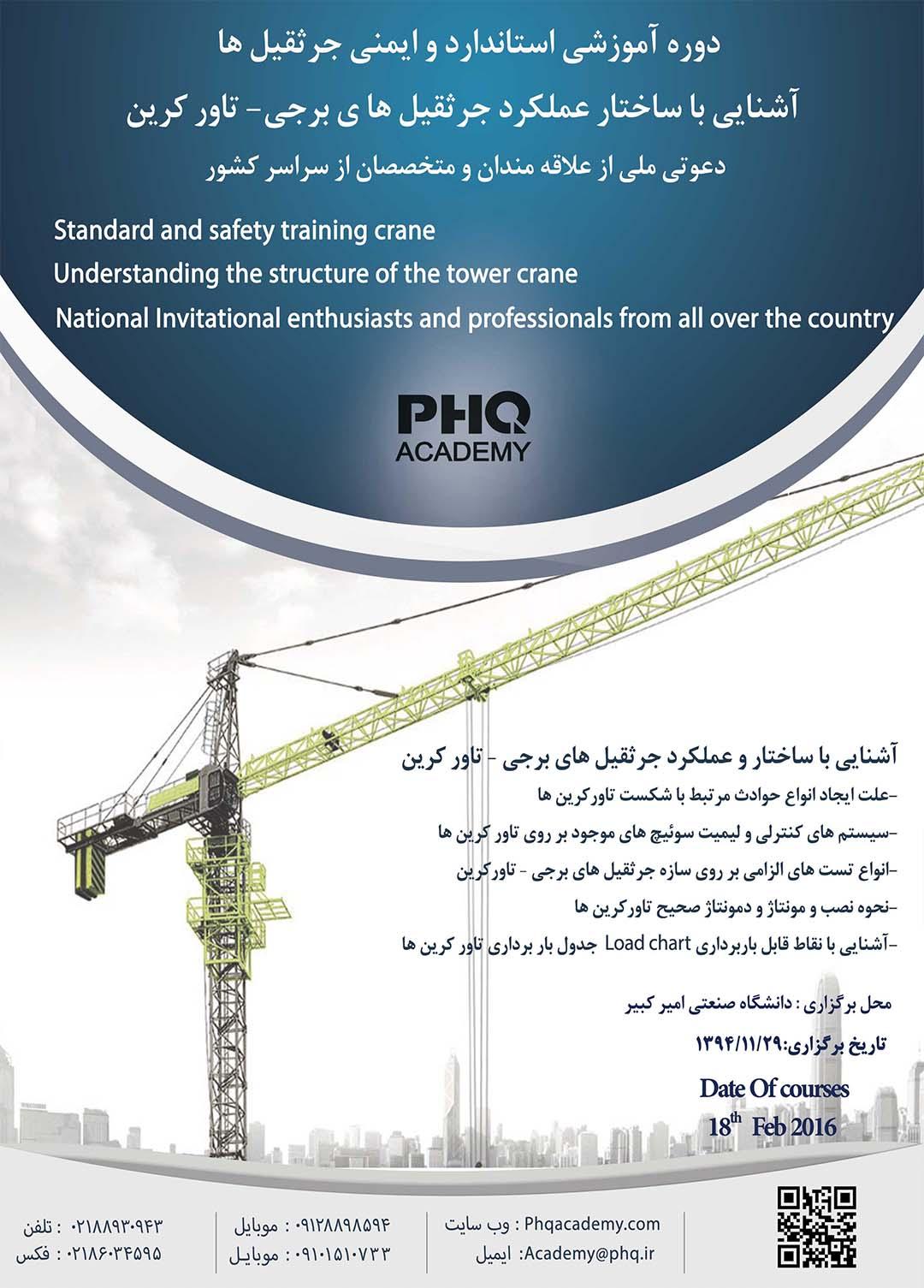 دومین همایش بین المللی HSE در پروژه های عمران، معدن، نفت، گاز و نیرو