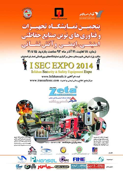 نمایشگاه اصفهان 93