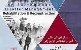 کنفرانس بین المللی زلزله، مدیریت بحران، احیا و بازسازی برگزار میشود
