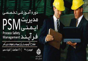 دوره آموزش تخصصی مدیریت ایمنی فرایند PSM