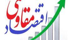مدیریت ایمنی راه ها اولویت فارس در عمل به اقتصاد مقاومتی است