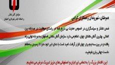 سازمان آتش نشانی و خدمات ایمنی شهرداری اصفهان