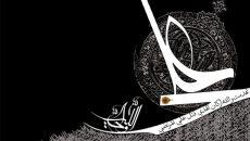 شهادت امیرالمومنین علی(ع) تسلیت باد
