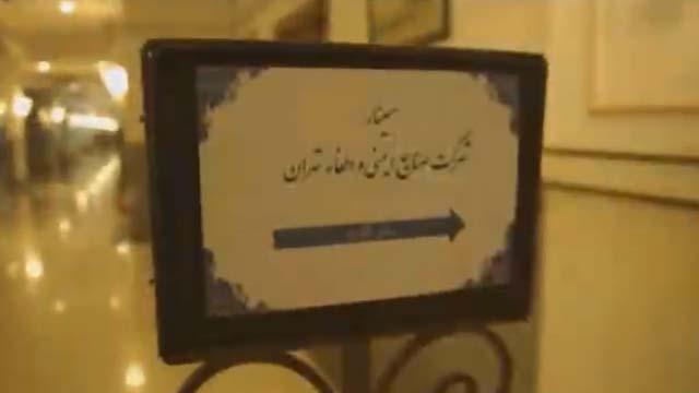 تیزر ویدئویی همایش سالیانه صنایع ایمنی و اطفاء تهران