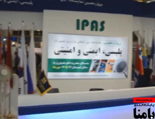 گزارش تصویری از روز دوم نمایشگاه ایپاس