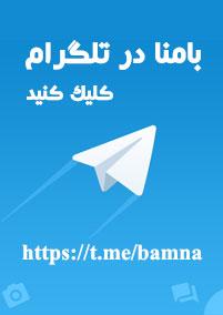 کانال تلگرام اچ اس ای