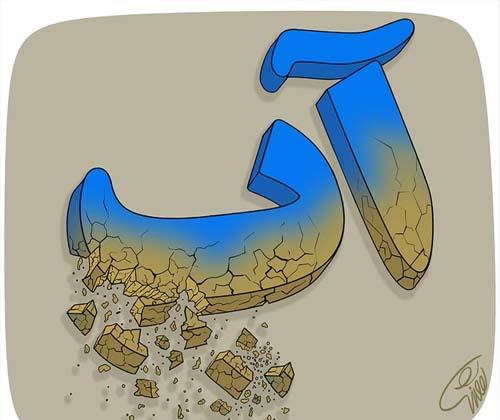 شمارش معکوس برای نابودی کامل آبخوان ها