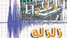 شرق تهران لرزید