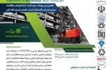برگزاری پنجمین همایش تخصصی خطاناپذیرسازی عملیات انبار با رویکرد مدیریت ایمن و کیفی در انبار