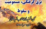 روز ملی آتش نشان در تصفیه خانه فاضلاب شهید محلاتی