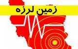زلزله ۶ ریشتری در مشهد