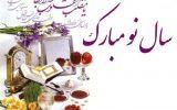 تبریک عید سال ۱۳۹۷