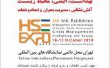 پنجمین نمایشگاه بین المللی بهداشت،ایمنی،محیط زیست،آتش نشانی،مدیریت بحران و امدادونجات