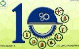 دهمین همایش سراسری بهداشت و ایمنی کار