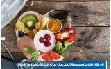 مدیریت تغذیه ای تظاهرات گوارشی بیماری کووید-۱۹