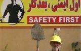 افزایش ۳۴درصدی حوادث ناشی از کار در استان تهران