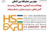 دانلود کتاب اطلاعات مشارکت کنندگان چهارمین نمایشگاه بین المللی HSE ,مدیریت  بحران و امدادونجات