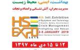 چهارمین نمایشگاه بین المللی HSE