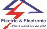لیست کاندیداهای مورد حمایت اعضای اتحادیههای صنف الکتریک و الکترونیک رسته سیستمهای حفاظتی و امنیتی استان اصفهان اعلام شد