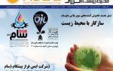 دانلود مجله بهداشت،ایمنی،محیط زیست و انرژی شماره ۱۶