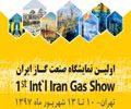 گزارش تصویری از نشست خبری اولین نمایشگاه بین المللی صنعت گاز