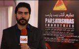 مصاحبه اختصاصی مدیر فروش شرکت صنایع آتش بس پارس