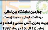 نیزر دورهمی متخصصان حوزه های ایمنی ، بهداشت حرفه ای و محیط زیست در چهارمین نمایشگاه HSE تهران