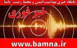 آخرین اخبار  زلزله خراسان شمالی