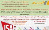 موسسه فرارسانه حامی رسانه ای و نماینده انحصاری نمایشگاه Isaf Turkey